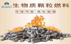环保清洁——raybetapp雷竞技raybet下载红山口生物质颗粒燃料